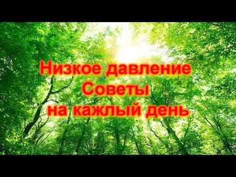 Низкое давление  Советы на кажлый день