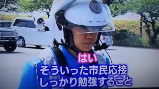 岐阜県警察 交通機動隊 女性警官