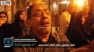 مصر العربية   المئات يشيعون جثمان الطالب أحمد مدحت