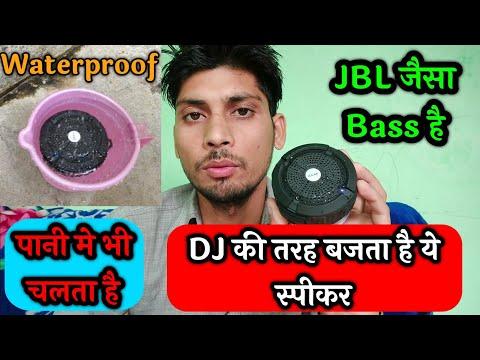 डीजे की तरह बजता है यह स्पीकर ! Zaap Aqua Waterproof Bluetooth Speaker ! Unboxing & Review