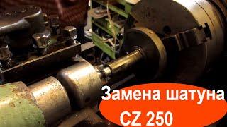 Колінвал CZ 250 ремонт