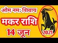 Makar rashi 14 जुन 2021  Aaj Ka Makar Rashifal   मकर राशि 14 जुन 2021   baudh baba