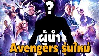 ผู้นำ Avengers รุ่นใหม่ หลังเหตุการณ์ใน Endgame