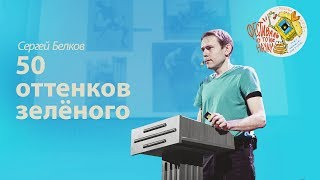 Сергей Белков — 50 оттенков зелёного