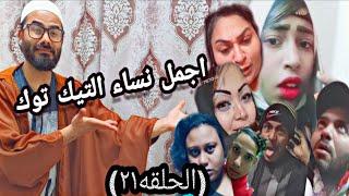الست المصريه هي تاني اجمل راجل في العالم 🤣🤣 محمد سامي وعاهات التيك توك الحلقه ٢١