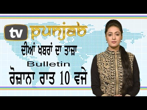 Punjabi NEWS  23 November 2017  TV Punjab