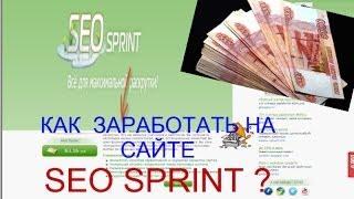 Можно ли заработать на SeoSprint ?Вся правда о Сео Спринт