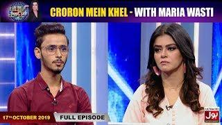 Croron Mein Khel with Maria Wasti | 17th October 2019 | Maria Wasti Show | BOL Entertainment