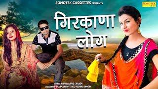 Girkana Log | Sonu Sharma, Ruchika Jangir || Hijjii, Aarju Dhillon || Latest Haryanvi Song