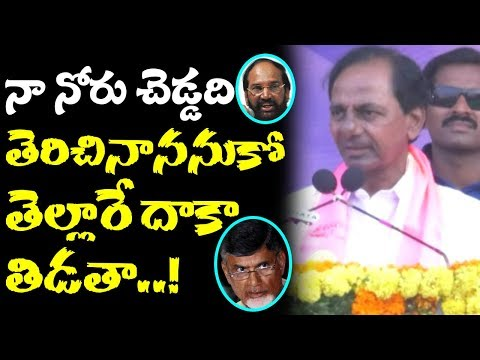 CM KCR STRONG COMMENTS On Congress Leaders | Fires On Cm Chandrababu Naidu | Uttam Kumar Reddy
