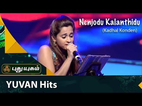 Nenjodu Kalanthidu - Kadhal Konden | Yuvan Shankar Raja | Puthuyugam TV