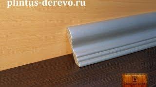 видео Плинтус 50мм ., фиг. 2,5м