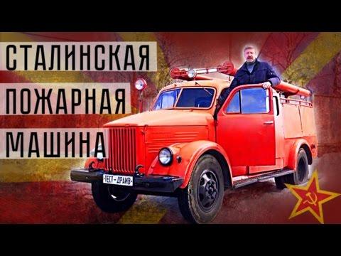 Пожарная Автоцистерна 20 51 36 Мегамашины, Ретро Машины, Старые автомобили, Заброшенные Авто СССР