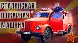 Пожежна Автоцистерна 20(51) 36 | ГАЗ 51, Ретро Машини, Старі автомобілі, Покинуті Авто СРСР
