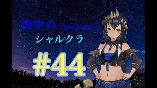 [LIVE] 【Minecraft】シャルクラ #44【島村シャルロット / ハニスト】