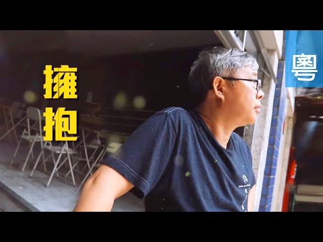 電視見證 TV1636 擁抱 (HD粵語)
