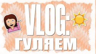Смотреть видео VLOG#Как я провожу время  в Москве онлайн