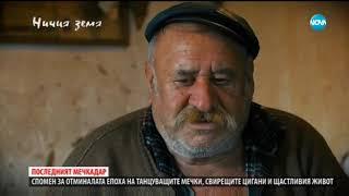 """Държавата-стръвница и мечето-касичка в """"Ничия земя"""" (19.01.2019)"""