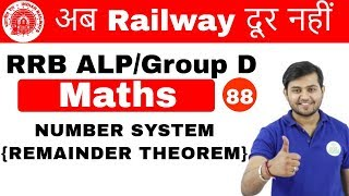11:00 AM RRB ALP/GroupD | Maths by Sahil Sir | NUMBER SYSTEM{REMAINDER THEOREM} | Day #88