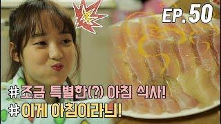 [WekiMeki 위키미키 모해?] EP50 아침부터 ㅎㅇ먹는 걸그룹 아이봤니? (ENG SUB)