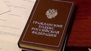 ГК РФ, Статья 18, Содержание правоспособности граждан, Гражданский Кодекс Российской Федерации(, 2015-12-20T08:52:05.000Z)