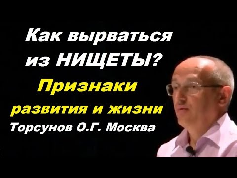 Как вырваться из НИЩЕТЫ? Признаки развития и жизни. Торсунов О.Г. Москва