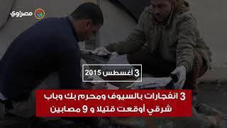 من القدسين إلى اليوم 5 تفجيرات في عروس البحر