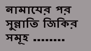 Video Bangla Waz Mahfil New Namaz Er Por Zikir Shomoho By Sheikh Motiur Rahman Madani download MP3, 3GP, MP4, WEBM, AVI, FLV Juni 2018