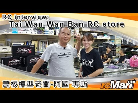 Xpress Race Cup 2018 Taiwan - Interview With WanBan RC Hobby - A Guo