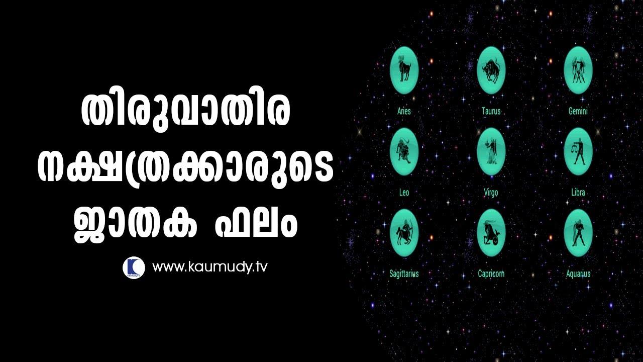 malayalam horoscope pooruruttathi