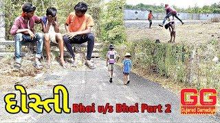 દોસ્તી | Bhai v/s Bhai | Part 2 | Gujarati Gamadiya