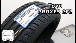 TOYO PROXES CF2 /// обзор 2018