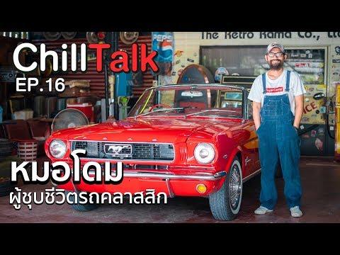 Chill Talk EP.16 : หมอโดม รถนิยม ผู้ชุบชีวิตรถคลาสสิก