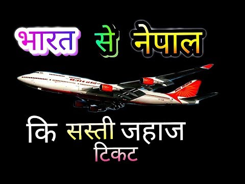 India to Nepal flight | India to Kathmandu flight ! Delhi to Nepal flight ! India to Nepal [ NEPAL ]