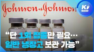 한국 도입 예정 존슨앤드존슨 코로나19 백신, 미국에 …