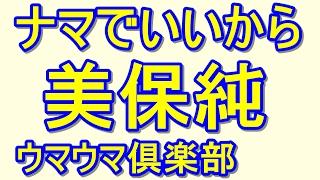 美保純さんNHKで大躍進「ごごナマ」の秘密!? *チャンネル登録をお願...