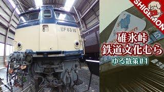 碓氷峠鉄道文化むらをゆる散策 #1 / 189系あさま 〜 EF63形電気機関車【SHIGEMON】