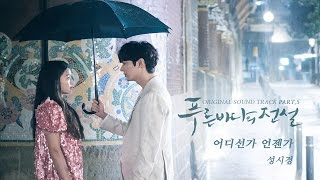 Sung Si Kyung(성시경) 'Someday, Somewhere' The Legend Of The Blue Sea(푸른 바다의 전설, 전지현, 이민호) [통통영상]