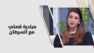 الاء عابدين - مبادرة قصتي مع السرطان
