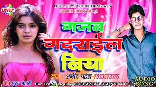 गजब गदराईल बिया || Gajab Gadrael Biya || Amit Patel Super Hit Song