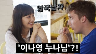 Practising Ollie's Korean with TOP Korean Actress!! (Lee Na-Young)