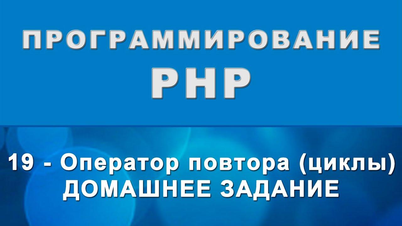 PHP. Оператор повтора - Домашнее задание - 19