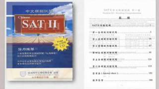chinese sat II