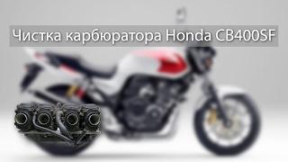 Чищення карбюраторів на прикладі Honda CB400SF (1 покоління).