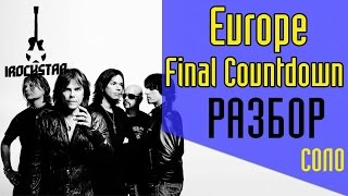 Europe - Final Countdown. Как играть СОЛО (solo) на гитаре (guitar lesson)| Разбор Урок #Солякнедели