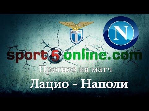 Прогноз на матч Лацио – Наполи от sport5online (18.01.2015)