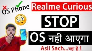 Realme का Curious OS नहीं Phone आएगा 🔥😳 Curios R1 -  Asli Sach 🔥