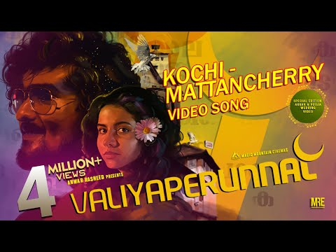 Kochi Mattancherry Video Song