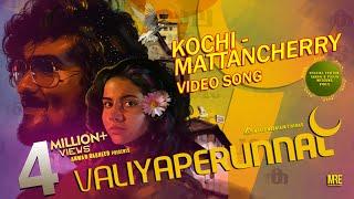 Kochi Mattancherry Video Song | Valiyaperunnal | Shane | Himika | Rex Vijayan | Anwar Rasheed