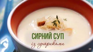 Рецепт: Сырный суп с сухариками ─ Торчин®